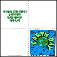 Printable Earth Day Card - Printable Greeting Cards - Free Printable Cards