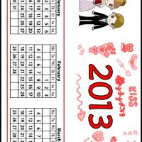 Printable Married Couple Wedding Graffiti January to March 2013 Calendar - Printable Monthly Calendars - Free Printable Calendars