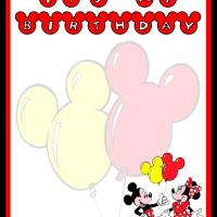 Printable Mickey Mouse Birthday Party Invitation - Printable Birthday Invitation Cards - Free Printable Invitations